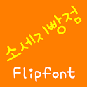 DXSausage0™ Korean Flipfont icon