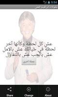 Screenshot of مقولات ابراهيم الفقى