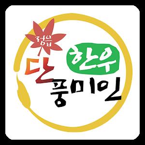 단풍미인한우영농조합법인,단풍미인한우홍보관,정읍한우 아이콘