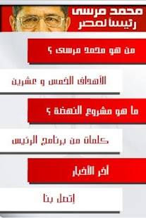 Dr Morsy2012 - screenshot thumbnail