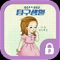 소소탐 서울가시나 프로텍터테마 (모두의프로텍터전용) icon