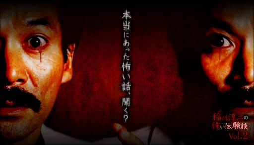 【閲覧注意】稲川淳二の怖い話〜2014夏 Vol.2 〜