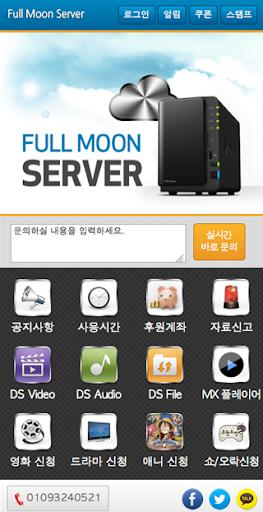 풀문서버 Full Moon Server