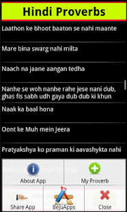 Hindi Proverbs- screenshot thumbnail