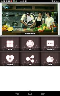 免費下載媒體與影片APP|認識疾病(癌症、心血管、糖尿病、腎臟病) app開箱文|APP開箱王