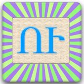 Armenian Spelling