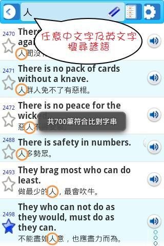 英文諺語4300,中文英文句子對照學習- screenshot