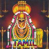 Lingashtakam Tamil audio