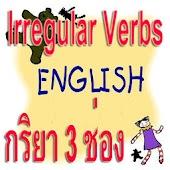 Irregular verbs กริยา 3 ช่อง