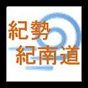 紀勢・紀南道 logo
