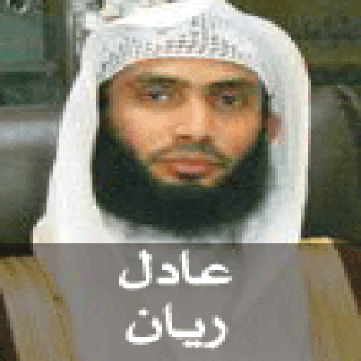 Quran Karim - Adel Ryyan