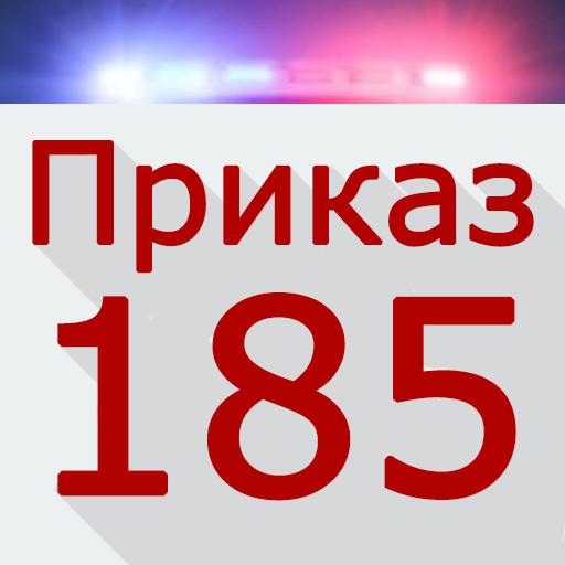 Приказ 185 Pro