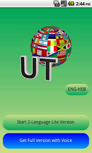 【免費教育App】Eng-Hebrew Translator Lite-APP點子