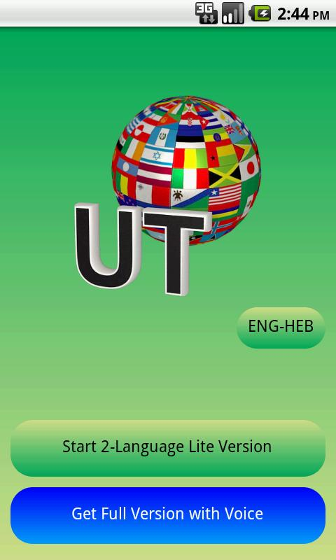 Eng-Hebrew Translator Lite- screenshot