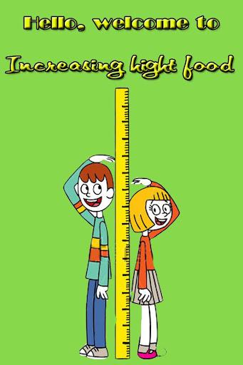 增加HIGHT食品