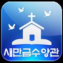 새만금수양관 icon