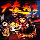 大秦霸業-秦王秘史(免費版) icon
