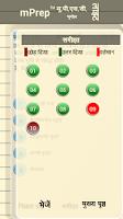 Screenshot of mPrep यूपीएससी स. ज्ञान(Hindi)