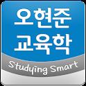 오현준 교육학 (공무원 교육학, 사무관승진,전환직특채) icon