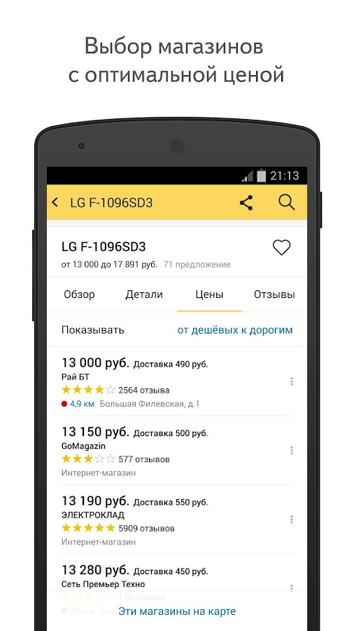 Yandex.Market- screenshot