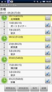 Timetable - screenshot thumbnail