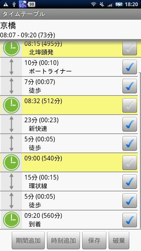 Timetable - screenshot