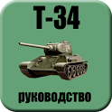 Т-34. Руководство. icon