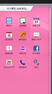 中學生升學必備App- screenshot thumbnail