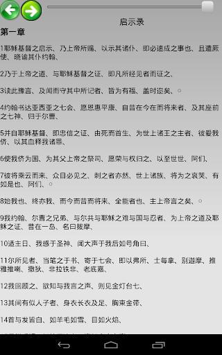 圣经中文文理译本
