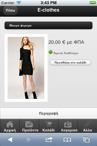 e-clothes - screenshot