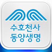 동양생명 모바일창구