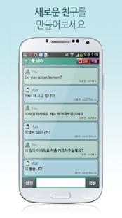 랜덤 채팅 (네잎클로버 찾기) - náhled