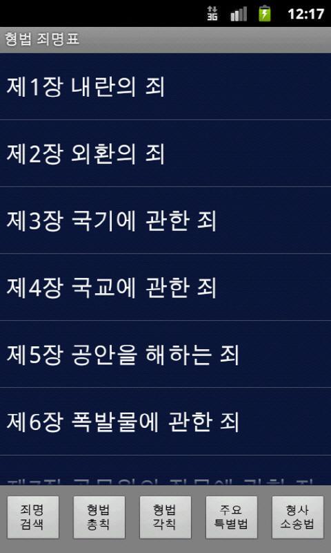 형법 죄명표- screenshot