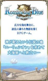 RPGロマンシングブルー