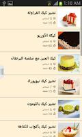 Screenshot of حلويات ست البيت