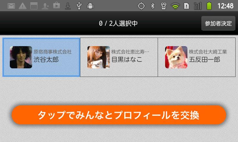 電話帳をカードで一覧するアプリiHolder(アイホルダー) - screenshot