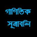 গাণিতিক সূত্রাবলি icon
