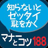 社会人話し方のマナーとコツ188(KADOKAWA)