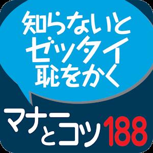社会人話し方のマナーとコツ188(角川学芸出版)
