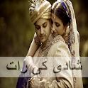 Shadi Ki Raat in Urdu icon