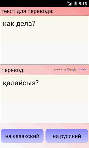 俄羅斯哈薩克翻譯