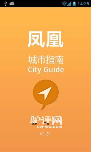 凤凰城市指南