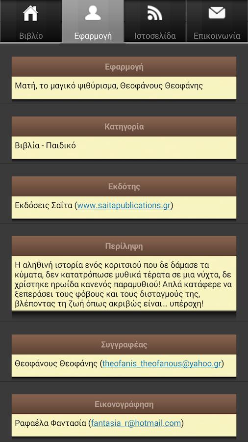Ματή, το μαγικό…, Θ. Θεοφάνους - screenshot
