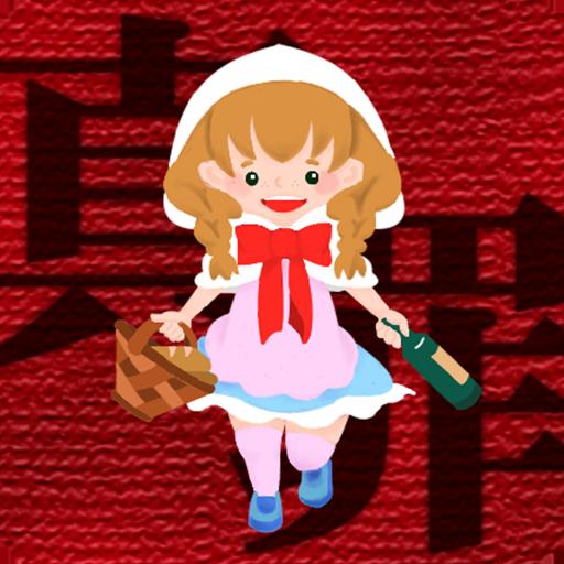 赤ずきんちゃん-SIN-【無料育成ゲーム】 休閒 App LOGO-硬是要APP
