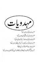 Screenshot of Imam Mehdi in Urdu