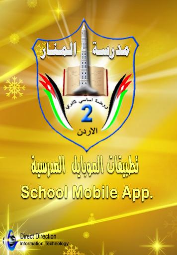 AlManar School