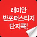 반포동 래미안반포퍼스티지단지콕! logo
