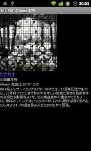おしえて!CD発売日!- screenshot thumbnail