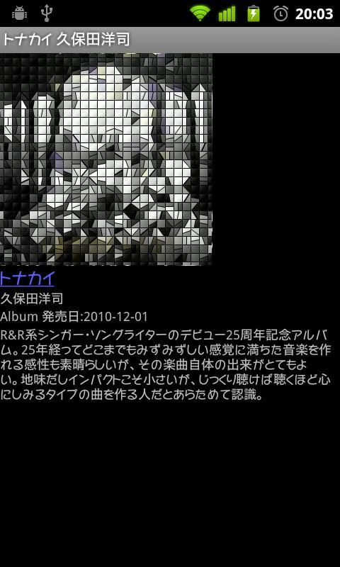 おしえて!CD発売日!- screenshot