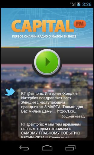 CapitalFM - радио о бизнесе